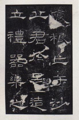 故宫博物院藏《明拓汉礼器碑》