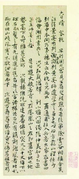 《郭髯日记》元至大元年十月十八日客杭记闻