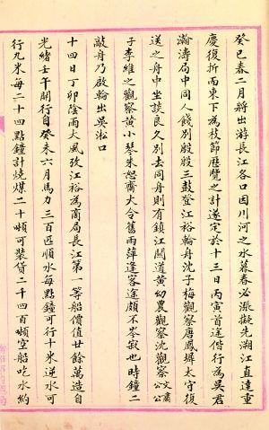 郑观应长江日记首页