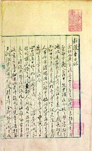 李慈铭《越缦堂日记》首页