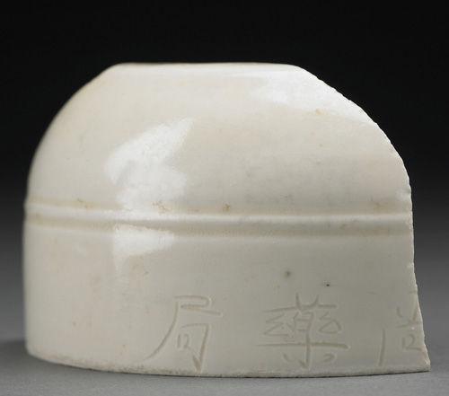 尚藥局款盒蓋(北宋晚)