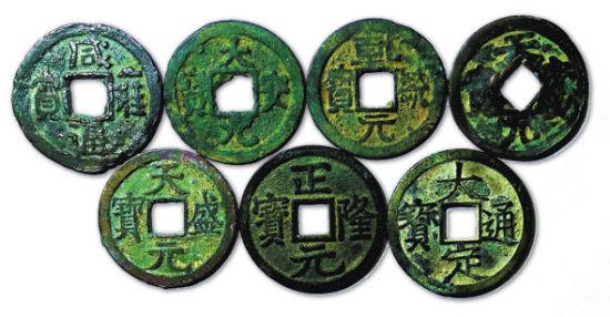 遼西夏金銅錢