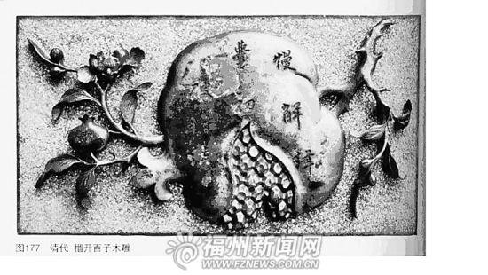 明清福州民间木雕的吉祥图案
