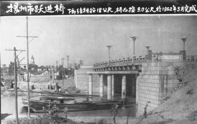 上世纪60年代的跃进桥