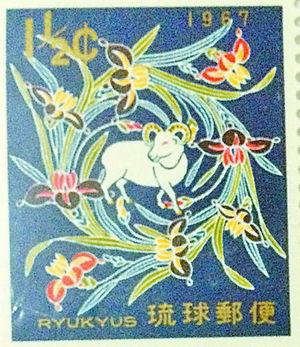世界第一套羊年生肖开元棋牌游戏权威排行共三张都在1966年12月10日发行 琉球发行