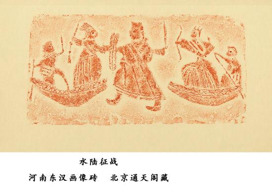 水陸征戰,河南東漢畫像磚