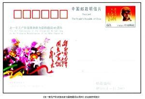 2003年3月5日發行的《老一輩無產階級革命家為雷鋒題詞40週年》紀念郵資明信片。