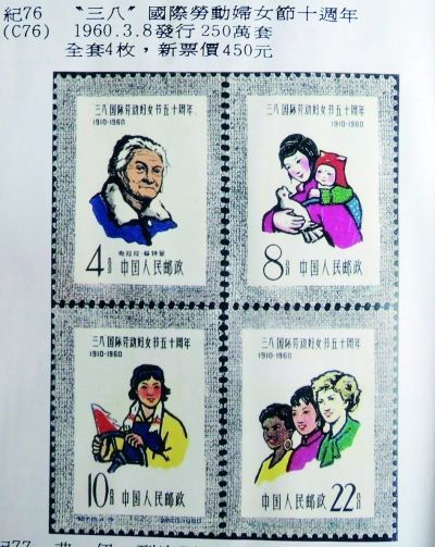 郵票上的女工農兵