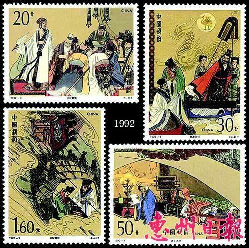 邮票上的《三国演义》