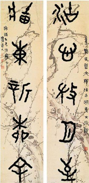 李瑞清 篆书五言联