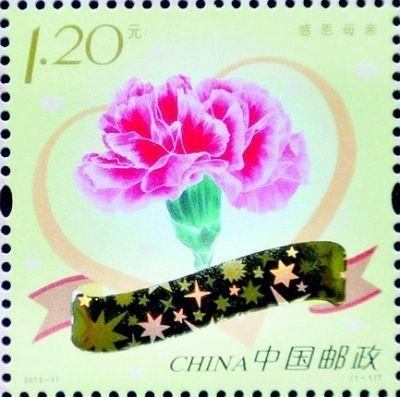 ①2013年中國發行的《感恩母親》郵票