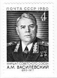 蘇軍元帥華西列夫斯基郵票