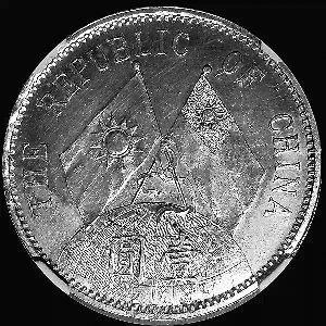 孫中山像背地球銀幣