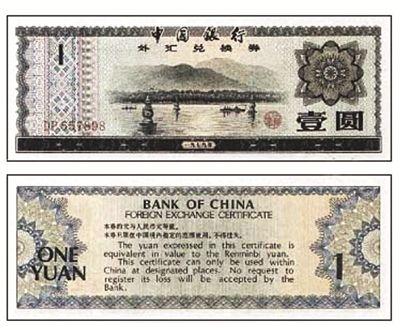 外匯兌換劵79年壹圓
