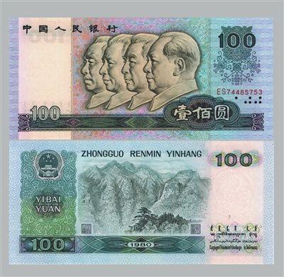 人民币壹佰圆毛、周、刘、朱四位领袖浮雕图(蓝黑色)1988.05.10.发行,票幅尺寸:165×77mm