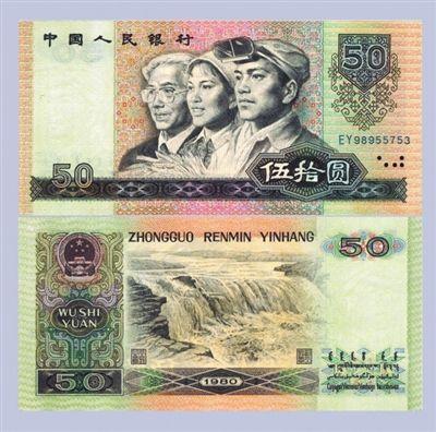 人民币伍拾圆工人、农民、知识分子头像(棕绿色)1987.04.27.发行,票幅尺寸:160×77mm