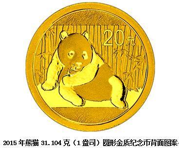 2015年熊猫纪念币