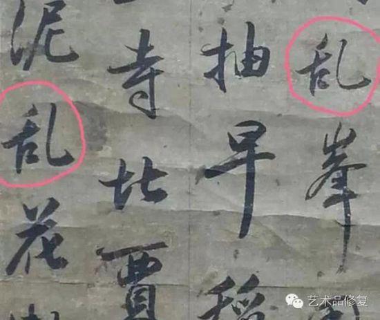 """""""亂""""字為簡體"""