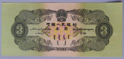 三元人民幣