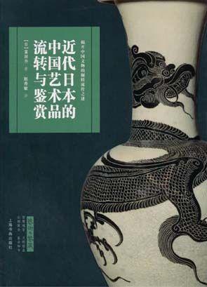 圖片說明:《近代日本的中國藝術品流轉與鑑賞》