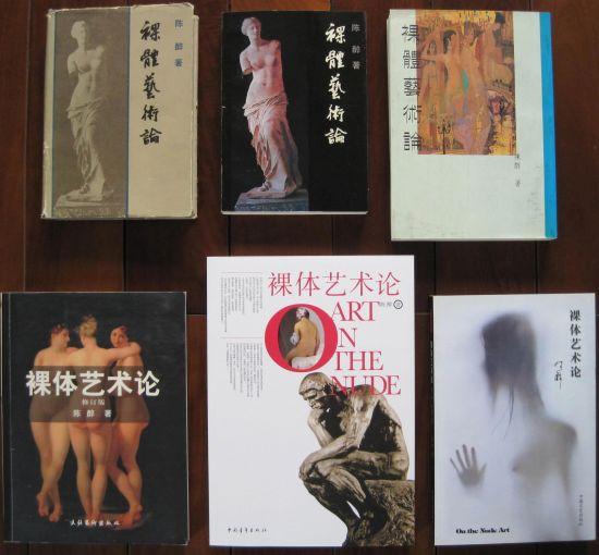 陈醉:风雨阴晴忆当年《裸体艺术论》第五版序a风雨手机壁纸图片美女图片