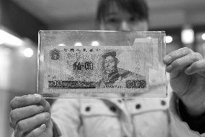 错版钞钞王身价亿元让人咋舌