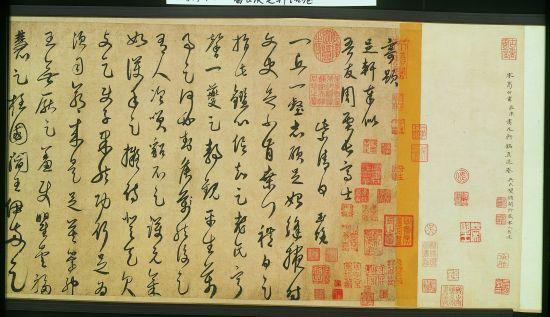 3、宋代・白玉蟾《草书足轩铭卷》,故宫博物院藏