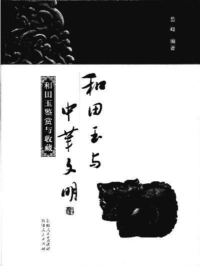 《和田玉与中华文明――和田玉鉴定与收藏》