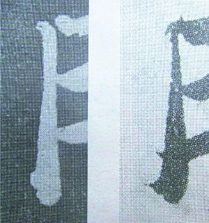 """《安素轩石刻》(左)与拍卖本中的""""甫""""左边"""