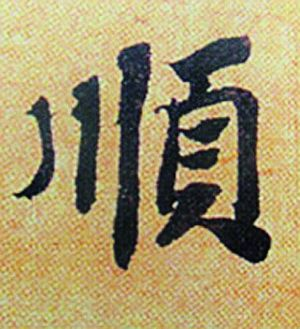"""苏轼《赤壁赋》中的""""顺""""字"""