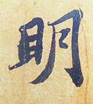 """苏轼《赤壁赋》中的""""明""""字"""