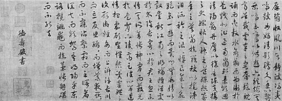 赵构《草书洛神赋卷》(局部)