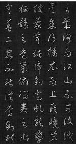 (局部) 赵眘《草书后赤壁赋卷》 南宋(1127-1279) 磁青绢泥金书 纵24.5厘米、横101.4厘米 辽宁省博物馆藏