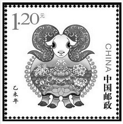 《乙未年》特種郵票