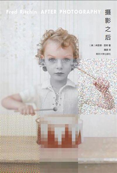 《摄影之后》 作者:弗里德·里奇 版本:南京大学出版社 2015年5月