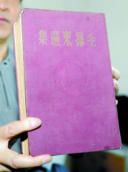 1948年东北书店出版的《毛泽东选集》。