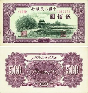 泓盛江南桂月纸币专拍收官,成交总额1864万元