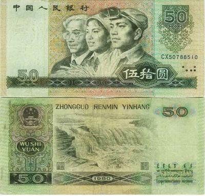 1980版50元人民币暴涨至2300元