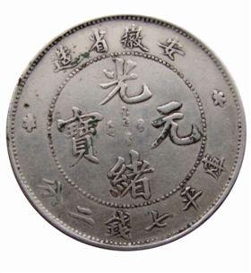 安徽省光绪元宝库平七钱二分银币正面,边缘处远不如中心清晰