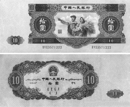 53年版10元币市场估算多少钱