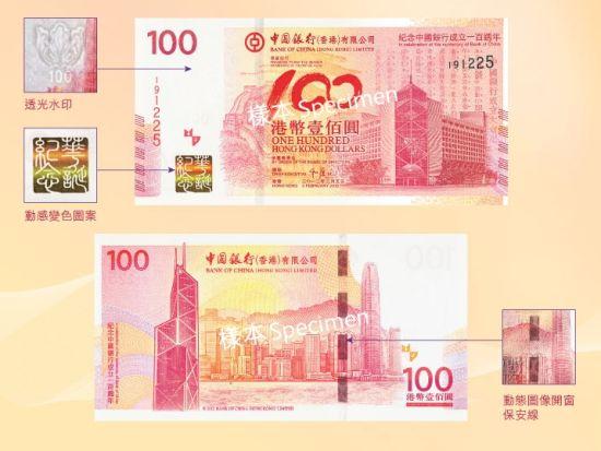 图片来源于 中国银行(香港)官方网站