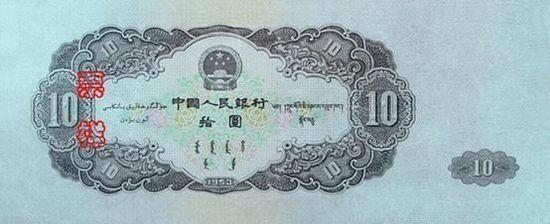 第二套10元人民币