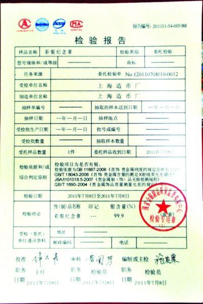 5800买纪念章300元卖不掉(上)