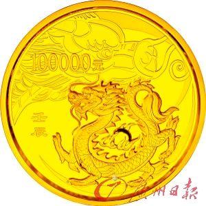 龙年生肖金银币