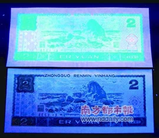 """在荧光灯的照射下,""""绿幽灵""""会发出很亮眼的翠绿光芒,而普通的纸钞则没有这种现象。 资料图片"""