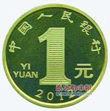 8月28日,中国人民银行正式发行2012龙年贺岁普通纪念币,面值1元,发行数量8000万枚,当天,各大银行都有市民排长队抢购,不少网点在两三小时内即宣告售罄,在全国范围也刮起了一阵抢兑热潮。不过专家建议,普通纪念币发行量普遍偏大,只有集齐全套12生肖方具一定收藏价值。