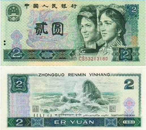 人民币该收藏吗  802投资分析
