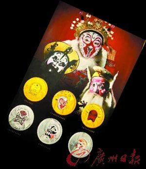 中国京剧脸谱彩色金银纪念币(第3组)