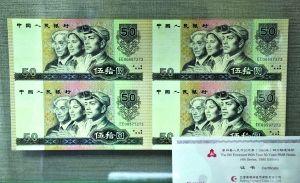 第四套人民幣50元的1980版連體鈔。信息時報記者 陳文傑 攝