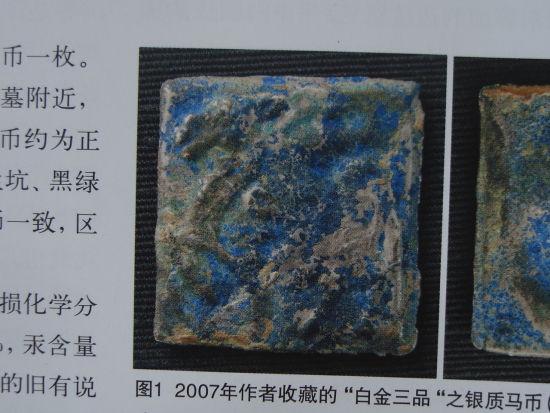 图1马形银币,重19.2克,张吉保藏